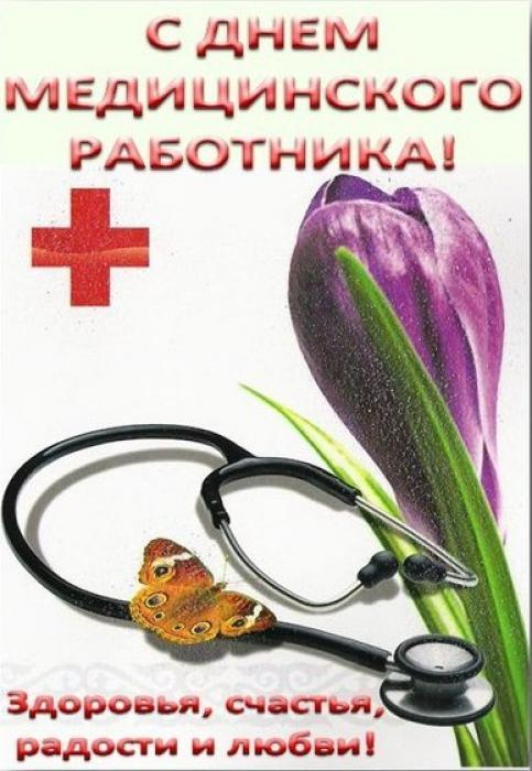 Поздравления с днем работников медицины