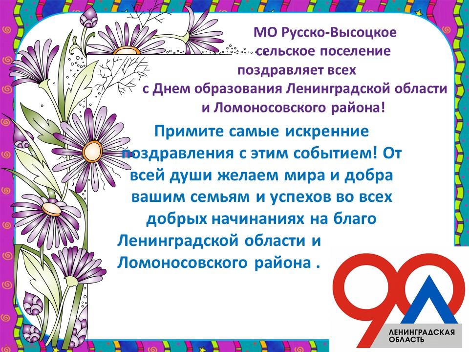 Поздравление с 90 летием 47